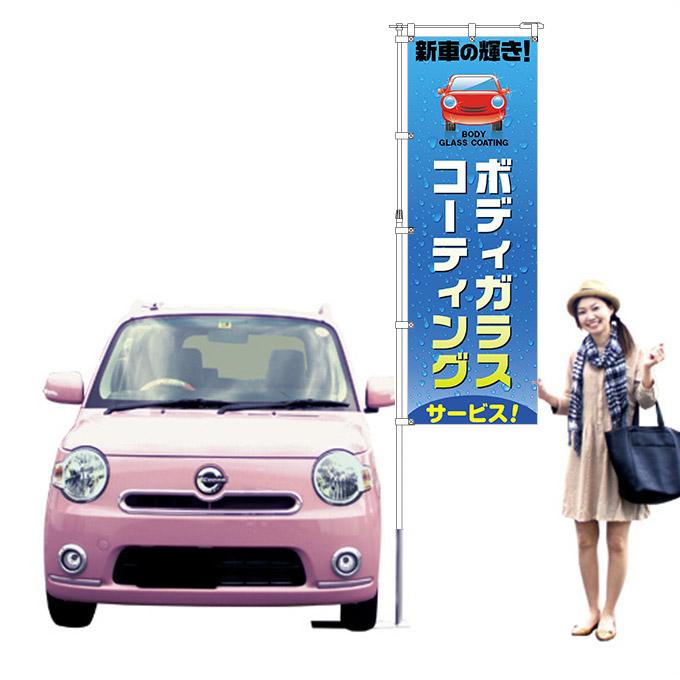 新車の輝き!ボディガラスコーティング【H-10】(整備,サービス)