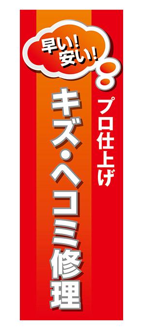 早い!安い!プロ仕上げ キズ・ヘコミ修理【H-11】(整備,リペア,鈑金,板金)