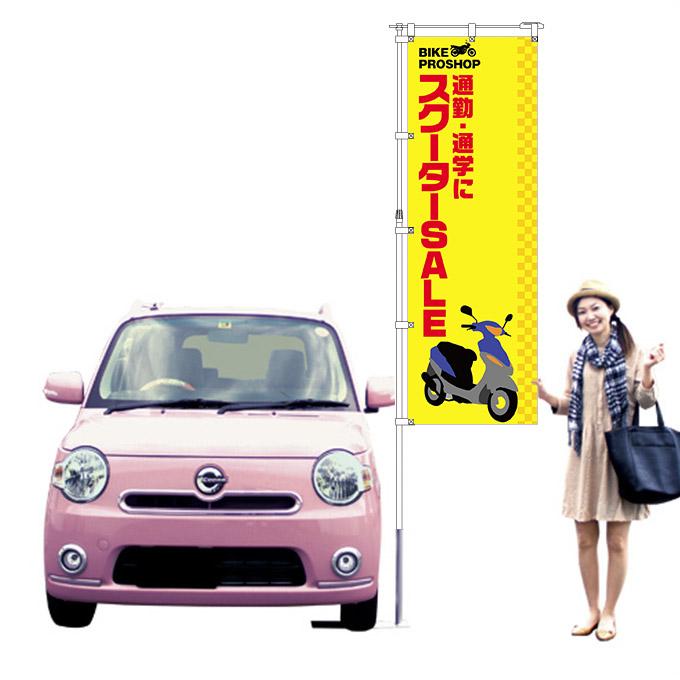 通勤・通学にスクーターSALE【H-17】(バイク,セール)