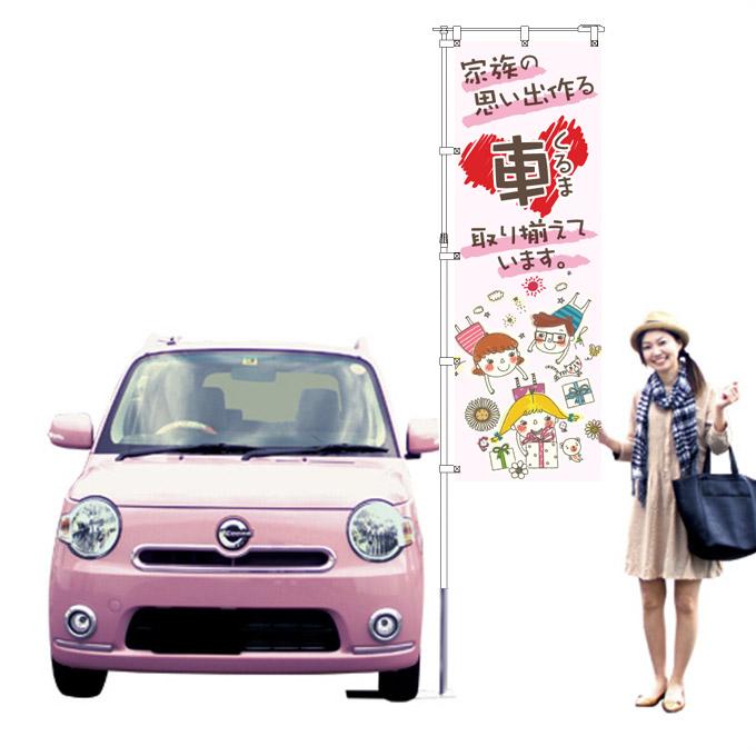 家族の思い出作る車 のぼり旗(ピンク)