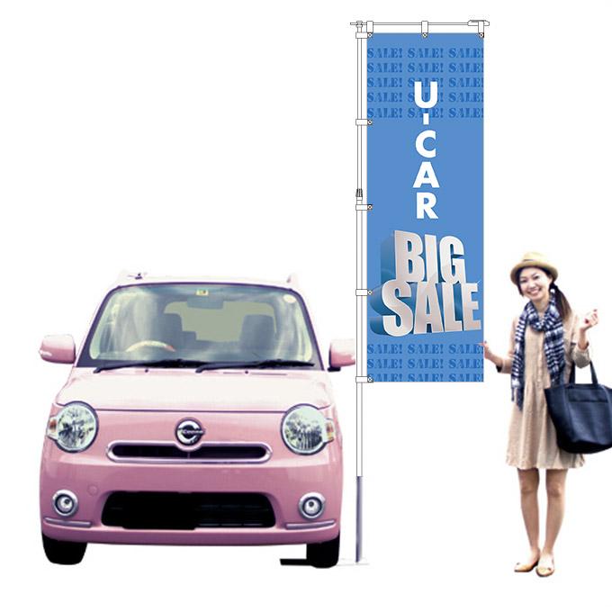 U-CAR BIG SALE(青)【H-5】(中古車,セール)