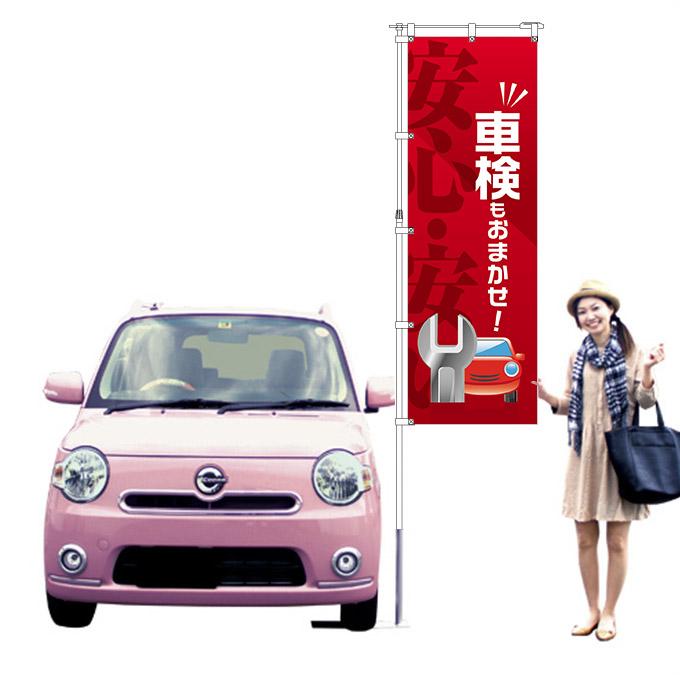 車検もおまかせ!安心・安い【H-7】(整備)