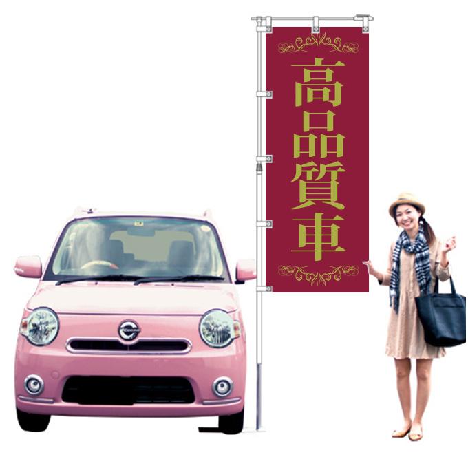 高品質車【K-113】(車販売)