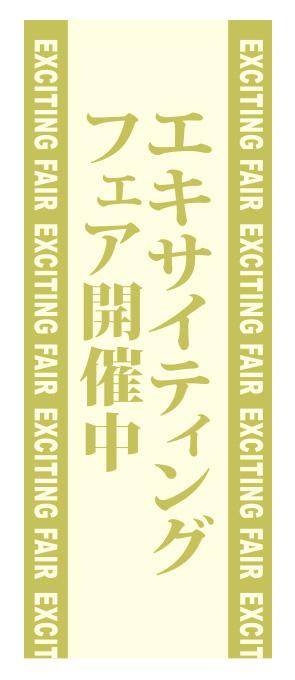 エキサイティングフェア開催中【K-114】(展示会)