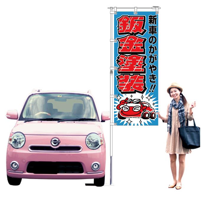 新車のかがやき!!鈑金塗装【K-152】(整備,リペア,車)