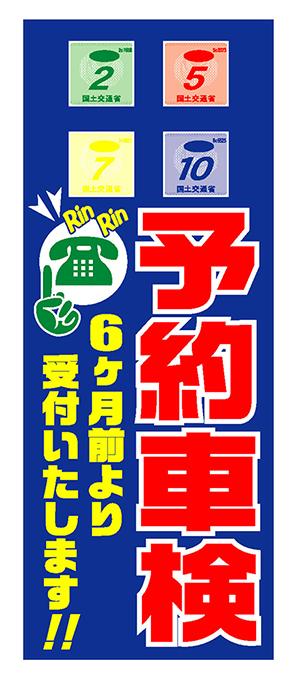 予約車検【K-160】(電話,整備,半年)