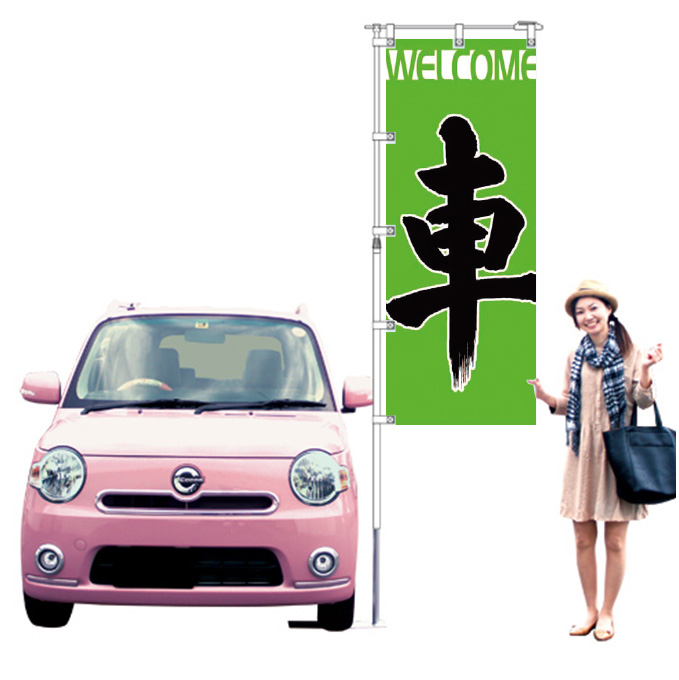 Welcome車 グリーン【K-20】(新車,中古車)