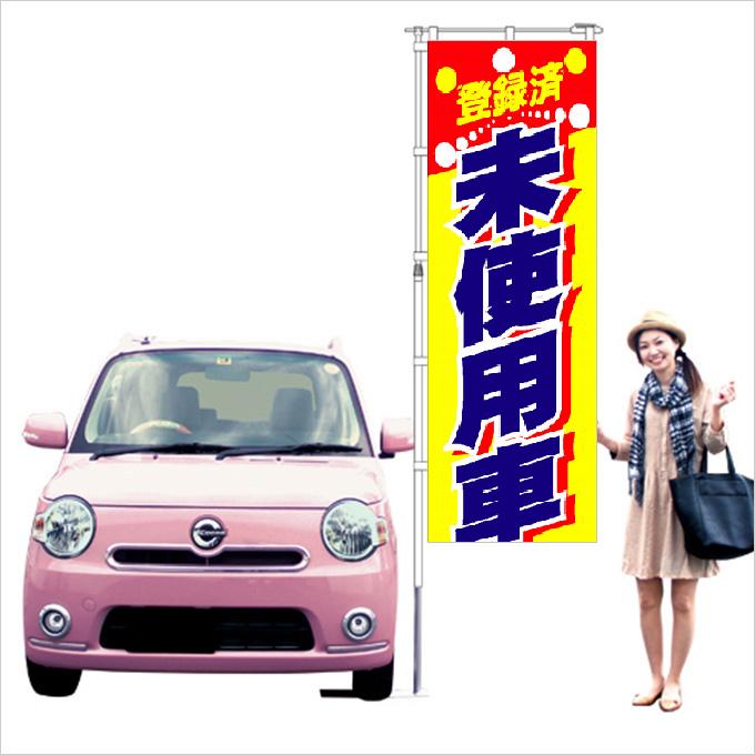 登録済 未使用車 のぼり旗【K-209】