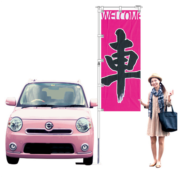 Welcome車 ピンク【K-21】(新車,中古車)
