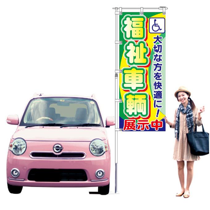 福祉車両展示中【K-33】(障害者用)