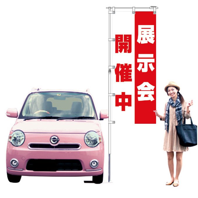 展示会開催中【K-37】(車販売)