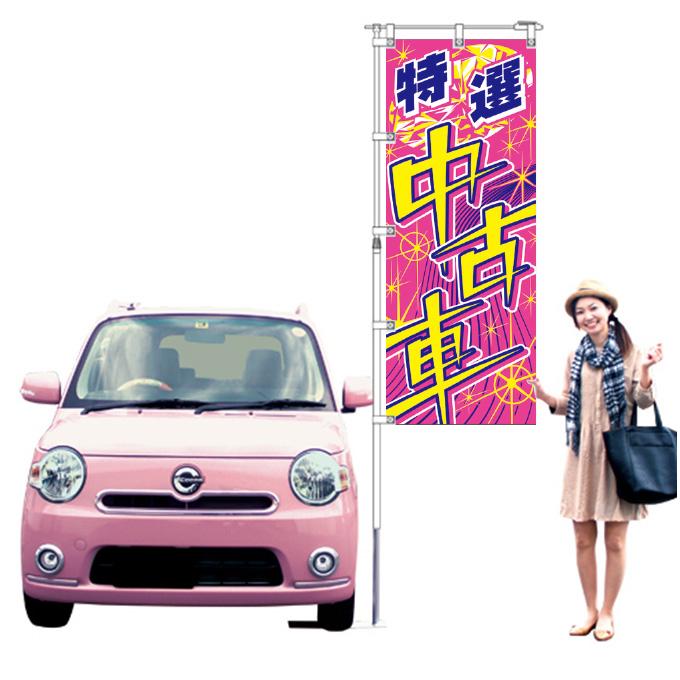 特選中古車 ピンク【K-43】(USED,販売)