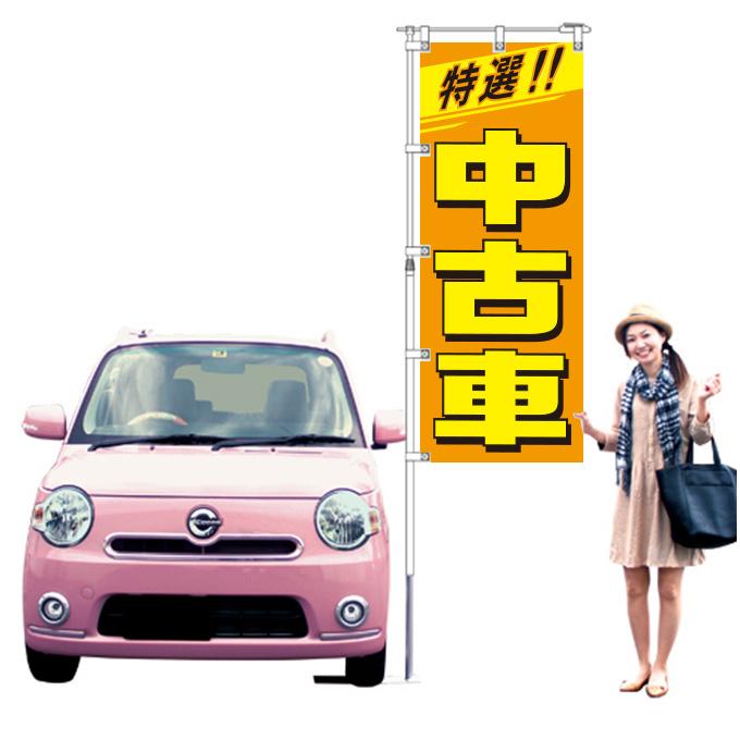 特選中古車 オレンジ【K-47】(USED,販売)