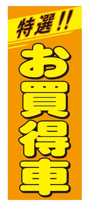 特選お買得車 オレンジ【K-48】(USED,販売)