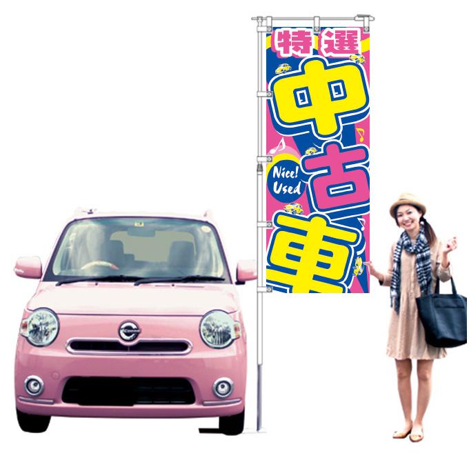 特選中古車【K-49】(USED,販売)