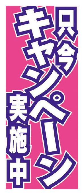 只今キャンペーン実施中 ピンク【K-64】(車販売)