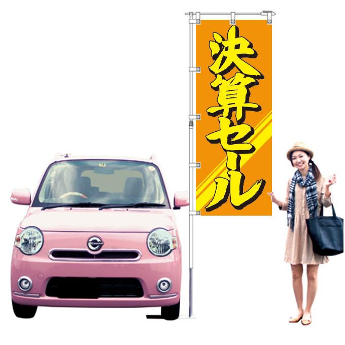 決算セール【K-76】(車販売)