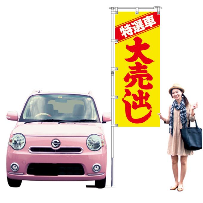 特選車大売出し イエロー【K-79】(新車,中古車,販売)
