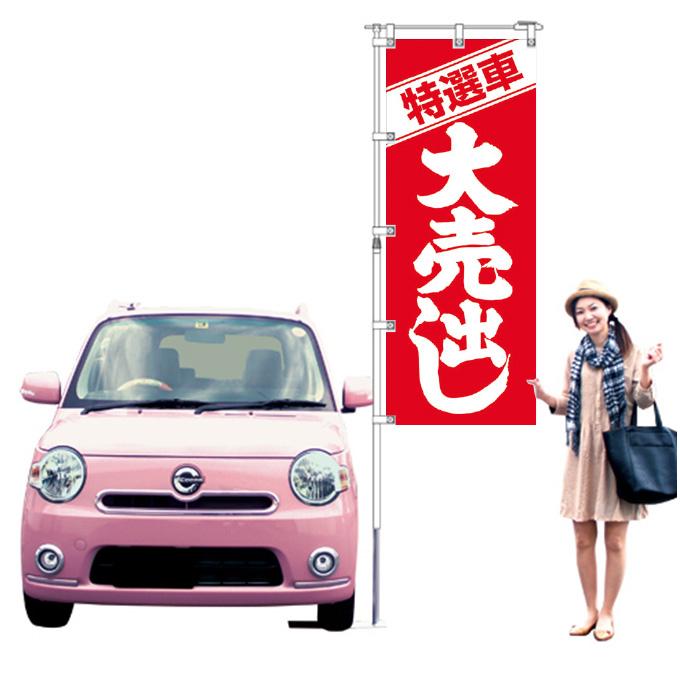 特選車大売出し レッド【K-80】(新車,中古車,販売)