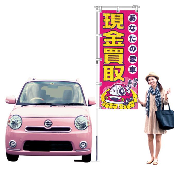 あなたの愛車現金買取 ピンク【K-85】(査定無料)