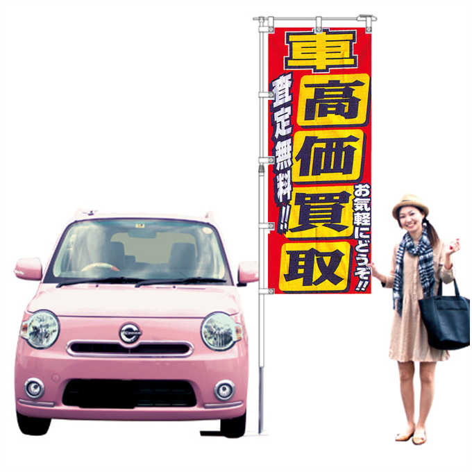 車高価買取 査定無料【K-86】(査定,無料)