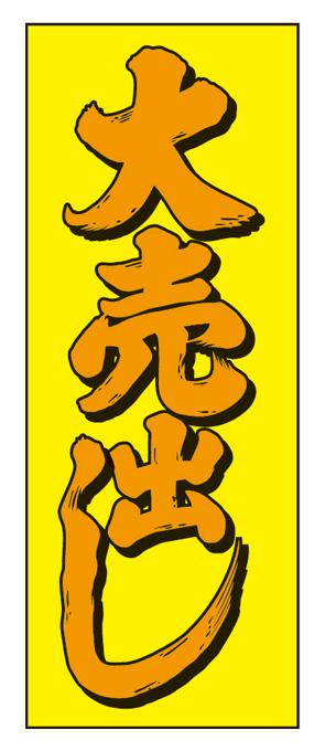 大売出し イエロー 特大【KT-29】(新車,中古車,販売,大)