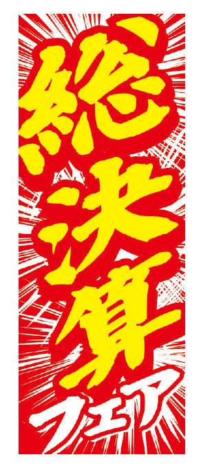 総決算フェア 特大【KT-33】(決算,セール,大)