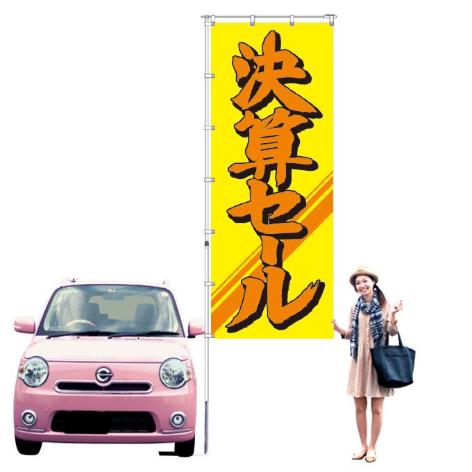 決算セール イエロー 特大【KT-34】(車販売,大)