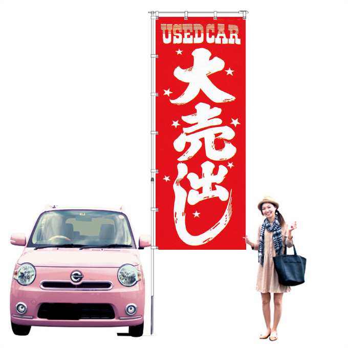 USED CAR 大売出し レッド 特大【KT-37】(新車,中古車,車販売,大)