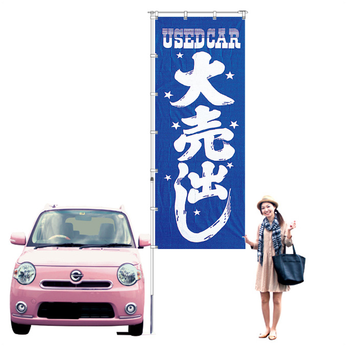 USED CAR 大売出し ブルー 特大【KT-38】(新車,中古車,車販売,大)