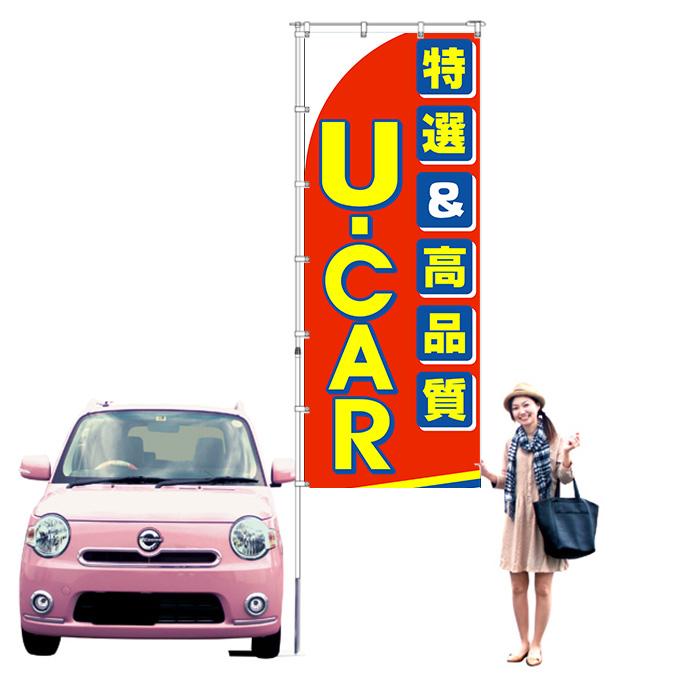 特選&高品質U-CAR 特大【KT-40】(新車,中古車,大)