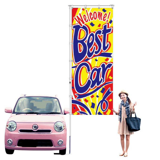 Welcome! Best Car イエロー 特大【KT-5】(特選車,大)