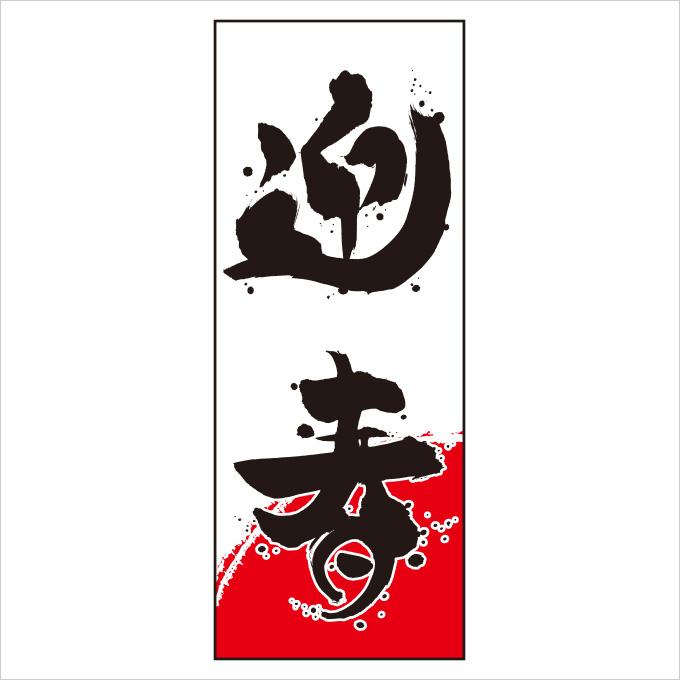 迎春 毛筆のぼり旗【特大】(正月,新年)