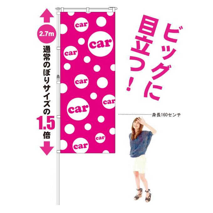 水玉car ピンク 特大【M-10-L】(ドット,中古車)
