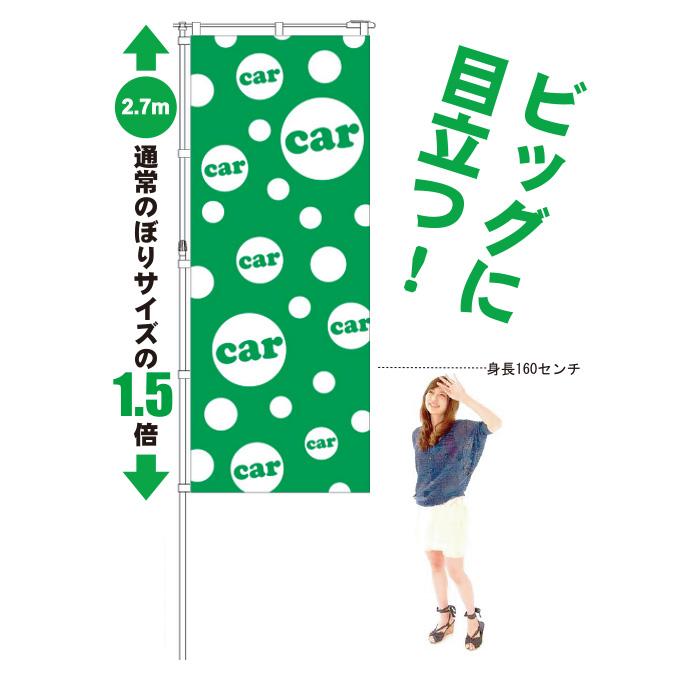 水玉car グリーン 特大【M-12-L】(ドット,中古車)