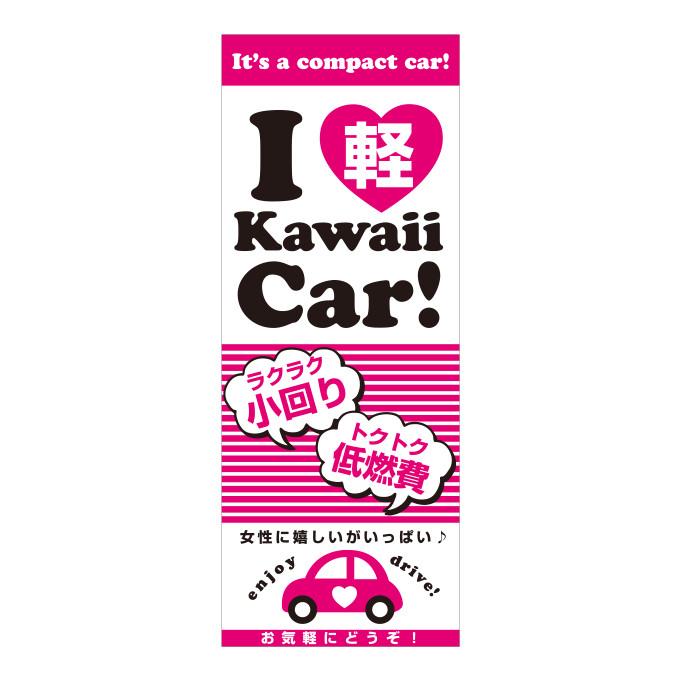 ハート軽(ピンク)kawaii Car ! 小回り 低燃費【M-28】(軽,軽四,軽自動車,オシャレ,キュート,低燃費,エコ,かわいい)