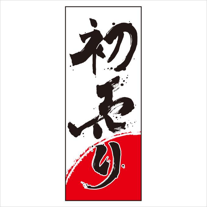 初売り 毛筆のぼり旗【特大】(正月,新年)