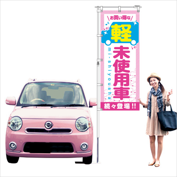 お買い得な軽未使用車(ピンク)【M-31】