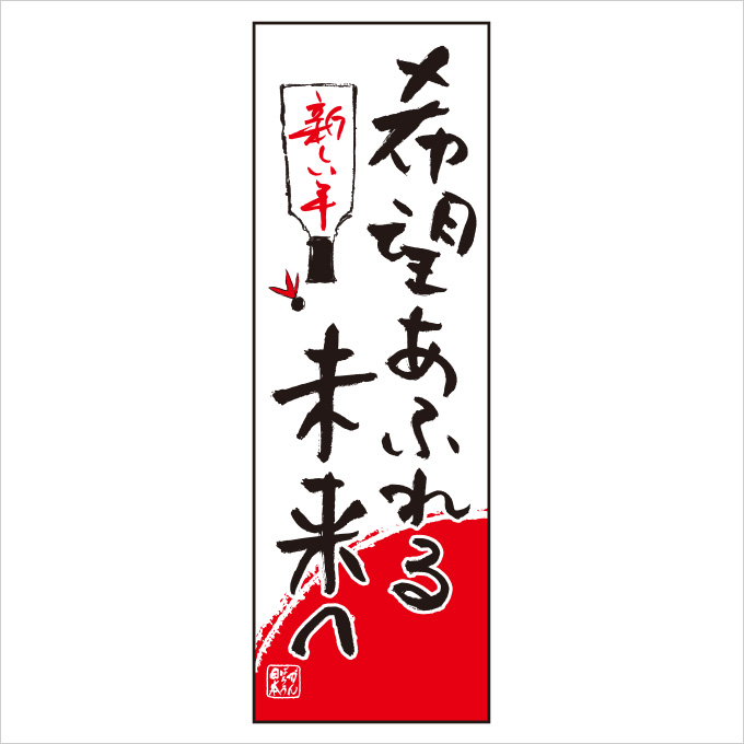 希望あふれる未来へ 毛筆のぼり旗(正月,新年)