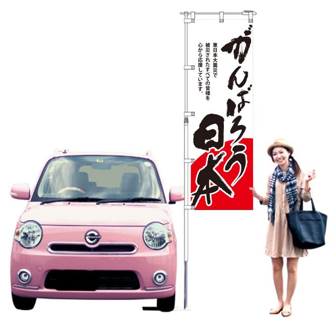 がんばろう日本【M-5】