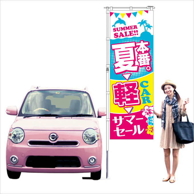 夏本番のぼり旗 ピンク【M-54】