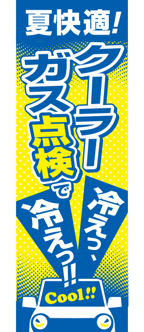 夏快適!クーラーガス点検で冷えっ、冷えっ!cool !! ★のぼり旗1枚につきポスター1枚プレゼント!★【M-55】
