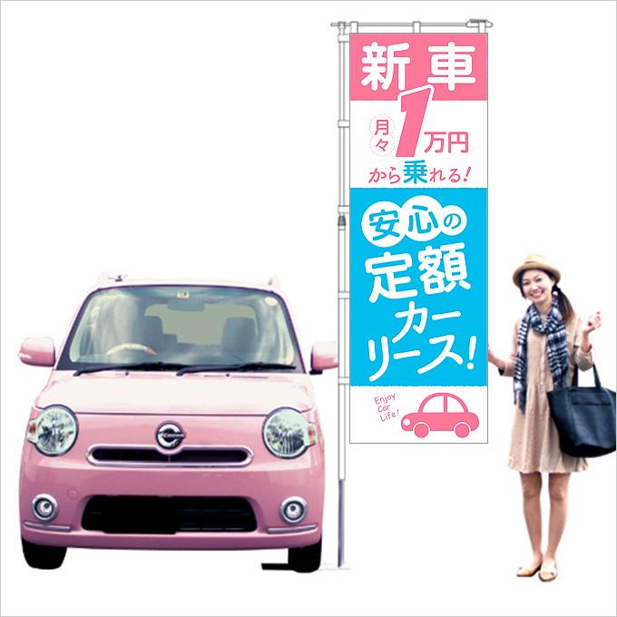 新車1万円!安心の定額カーリース!のぼり旗(ブルー)【M-59】