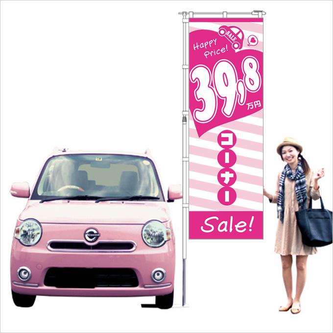 39.8万円コーナー!Sale!のぼり旗(ピンク)【M-60】