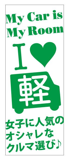 I Love 軽「女子に人気のオシャレなクルマ選び♪」 グリーン【M-9】(軽自動車,中古車)