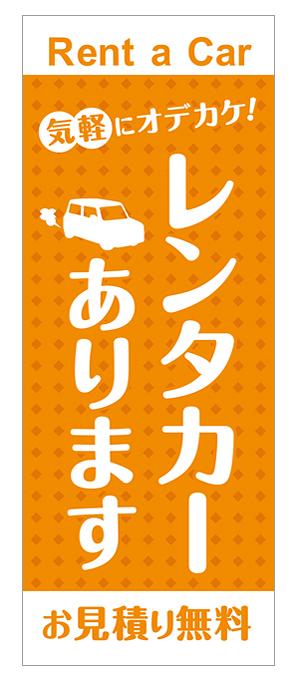 レンタカー オレンジ【MJ-43】