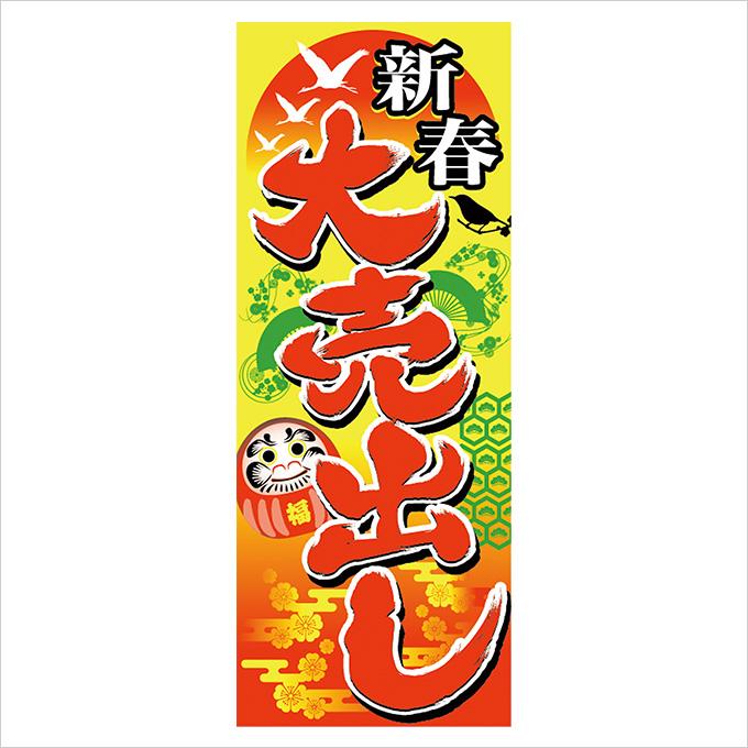 新春大売出し のぼり旗【フルカラー】(正月,新年,だるま)