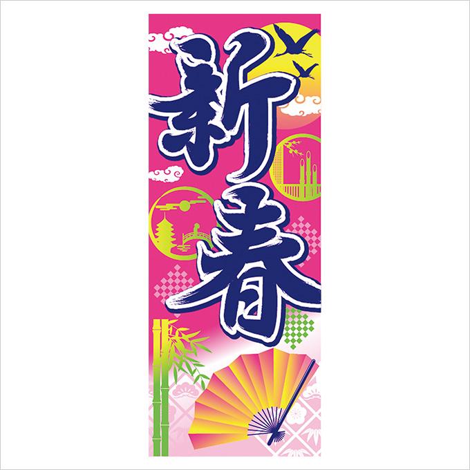 新春 のぼり旗【フルカラー】(正月,新年,扇子)