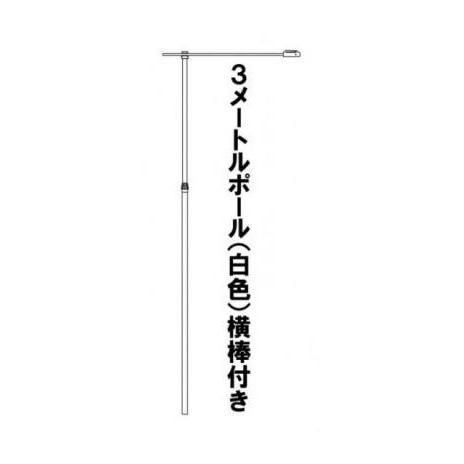 3mポール(白)*のぼり旗専用 横棒付き【EC7-3】(ポール立て)