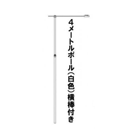 4mポール(白)*のぼり旗専用 横棒付き【EC7-4】(ポール立て)